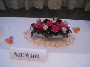 20141130市民文化センター花展5