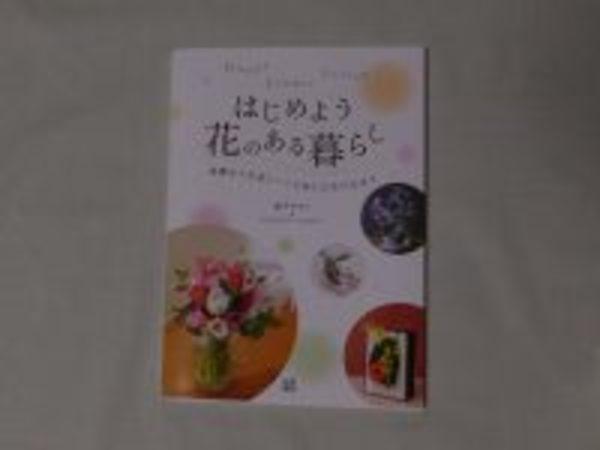 マナコフラワーの「はじめよう 花のある暮らし」本が出版されました